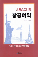 ABACUS 항공예약