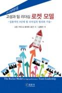 고성과 팀 리더십 로켓 모델