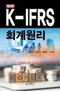 K-IFRS 회계원리(제4판)